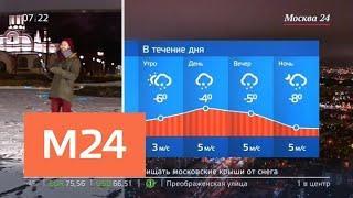 """""""Утро"""": высокая влажность ожидается в столице 27 ноября - Москва 24"""