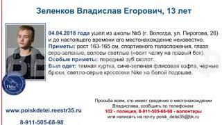В Вологде разыскивают 13-летнего мальчика