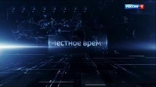 Вести - Вологодская область ЭФИР 26.03.2018 11:40