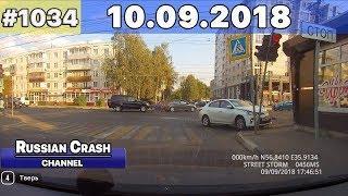 ДТП. Подборка на видеорегистратор за 10.09.2018 Сентябрь 2018