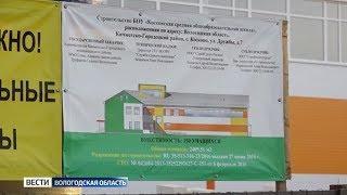 В Кичменгско-Городецком районе ускорят темп строительства новой школы
