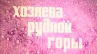 """1983г, """"Хозяева Рудной горы"""", Дальтелефильм"""
