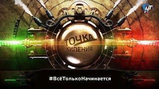 Точка кипения #ВсёТолькоНачинается 19.03.2018 г.