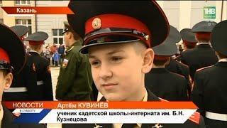 В казанской школе-интернате имени Бориса Кузнецова приняли присягу более 80 новых учеников | ТНВ