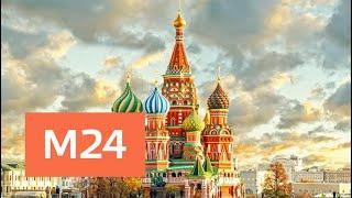 """""""Утро"""": небольшое потепление ожидается в Москве 29 мая - Москва 24"""