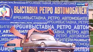 Возле Пензенского госуниверситета представили ретро-автомобили с богатой историей