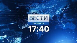 Вести Смоленск_17-40_25.07.2018