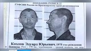Краевой ГУФСИН поймал осужденного, сбежавшего из колонии-поселении в Минусинске