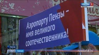 Пензенцы продолжают борьбу за имя Лермонтова для аэропорта
