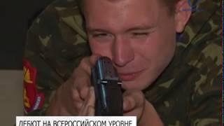 Белгородцы приняли участие во Всероссийской Спартакиаде казачьей молодежи