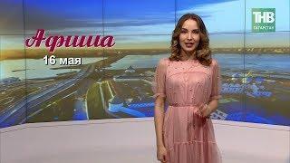 16 мая - афиша событий в Казани. Здравствуйте - ТНВ