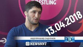 Новости Дагестан за 13. 04. 2018 год