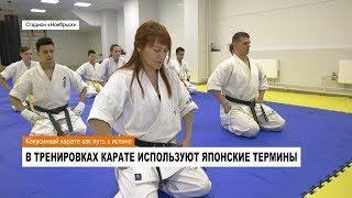 Спорт как образ жизни -  Карате Кёкусинкай