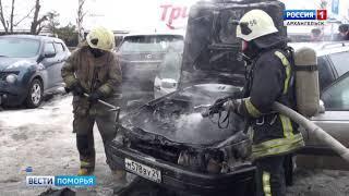В центре Архангельска сегодня загорелся автомобиль