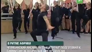 """Челябинский ансамбль танца """"Урал"""" готовит к саммитам экзотическую программу"""