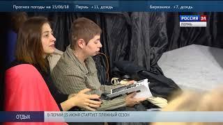 Пермь. Новости культуры 14.06.2018