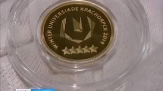В Красноярске презентовали юбилейные монеты с символикой Универсиады-2019