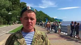 День ВДВ в Хабаровске