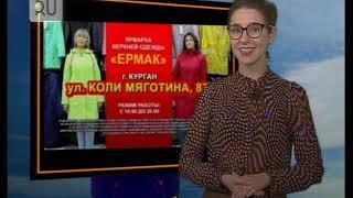 Прогноз погоды с Ксенией Аванесовой на 20 октября