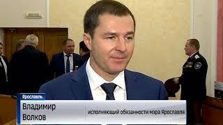 Владимир Волков стал мэром Ярославля