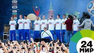 Признание в любви: сборная России встретилась с фанатами в Москве - МИР 24