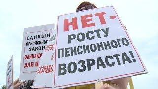 Как в Волгоградской области протестовали против повышения пенсионного возраста