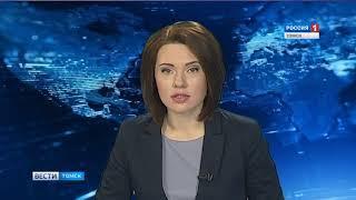 Вести-Томск, выпуск 17:20 от 21.02.2018