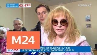 Алла Пугачева и Максим Галкин проголосовали на выборах президента РФ - Москва 24