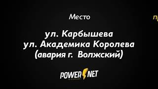 ДТП авария (г. Волжский) ул. Карбышева - ул. Академика Королева 19.08.2018,  20:11