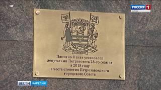 Депутаты оценили итоги 100-летней работы Петросовета