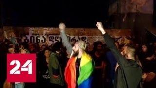 Протесты в Тбилиси закончились танцами. Видео - Россия 24