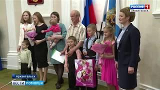 В регионе в этом году 92 семьи удостоены премии «Признательность»