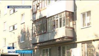 В Башкирии началась проверка многоэтажек после капитального ремонта