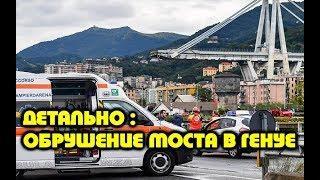 ДЕТАЛЬНО От чего обрушился мост в Генуе Основные версии трагедии в Италии