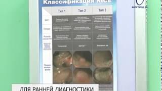 Современные технологии помогают белгородским врачам вовремя выявлять рак