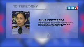 Следователи начали проверку по факту смерти студента в Якутии