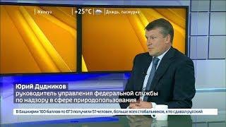 Юрий Дудников рассказал об итогах Международного экологического форума в Уфе