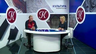 Новости культуры - 20.11.18