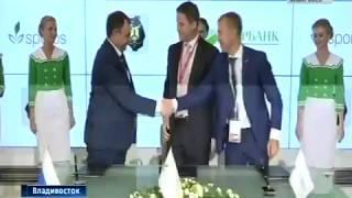 Вести-Хабаровск. Сбербанк и край подписали соглашение на ВЭФе