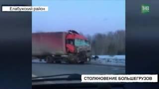 При столкновении двух большегрузов в Елабужском районе пострадал водитель из Балашихи - ТНВ