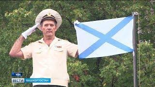 В Уфе отметили  День Военно-морского флота