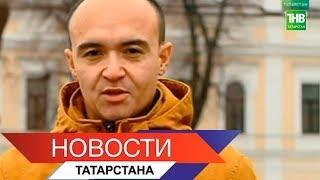 Новости Татарстана 07/11/18 ТНВ
