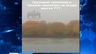 В Красноярске буксир врезался в опору моста