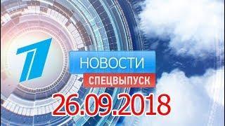 Новости 26.09.2018. Новости сегодня. Новости России и Мира