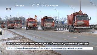 Как в Башкирии борются с последствиями снегопада: репортаж «Вестей»