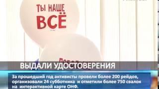 Самарские активисты ОНФ получили удостоверения общественных инспекторов по охране окружающей среды