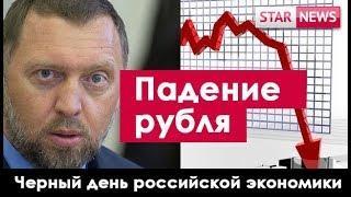 САНКЦИИ! ПАДЕНИЕ РУБЛЯ! Крах российской экономики! Россия 2018