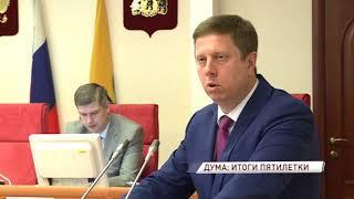 В Ярославле прошло последнее заседание действующего созыва облдумы