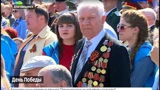 9 мая по главной улице Благовещенска прошли маршем более 2000 человек