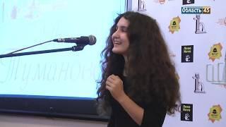 Курганцы соревновались в чтении стихов Людмилы Тумановой